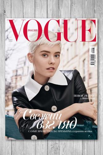 Журнал Vogue Россия №3 (март 2020)