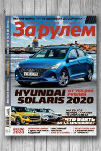 Журнал За рулем №4 (апрель 2020)