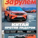 Журнал За рулем №6 (июнь 2020)
