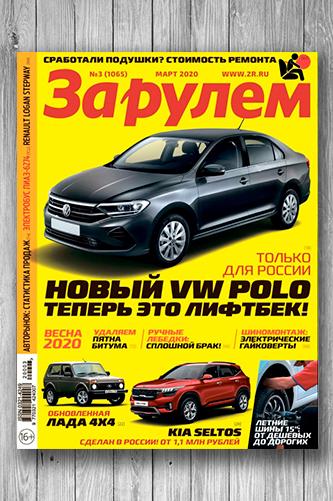 Журнал За рулем №3 (март 2020)