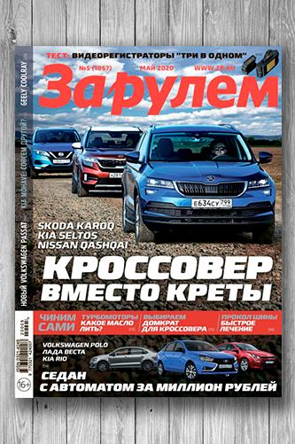 Журнал За рулем №5 (май 2020)