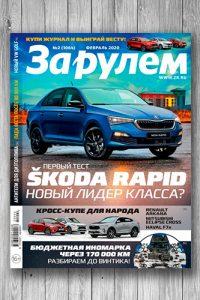 Журнал За рулем №2 (февраль 2020)