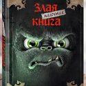 Маленькая злая книга 3. Магнус Мист