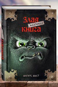 Маленькая злая книга. Магнус Мист