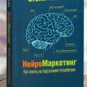 Нейромаркетинг. Как влиять на подсознание потребителя. Роджер Дули