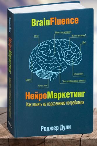 Нейромаркетинг Как влиять на подсознание потребителя