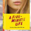 Пять минут жизни. Эмма Скотт