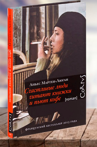 Счастливые люди читают книжки и пьют кофе. Аньес Мартин-Люган