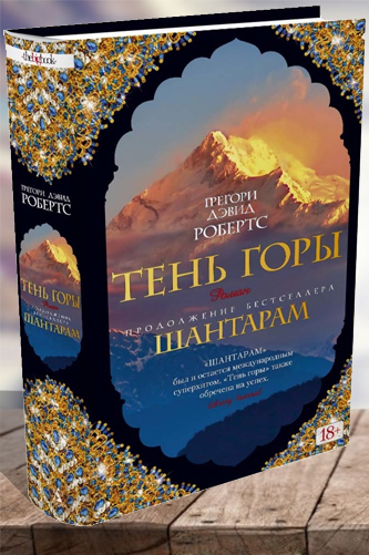 Шантарам-2. Тень горы