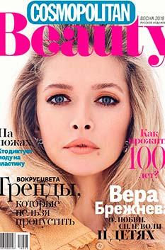 Журнал Cosmopolitan Россия №10 (октябрь 2020)