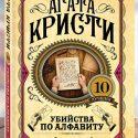 Убийства по алфавиту. Агата Кристи