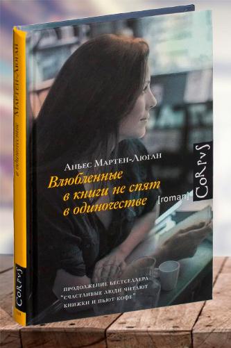 Влюбленные в книги не спят в одиночестве. Аньес Мартин-Люган