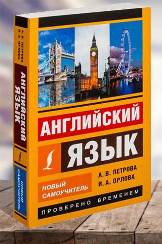 Английский язык. Новый самоучитель (2020). Орлова Ирина Александровна, Петрова А.В.