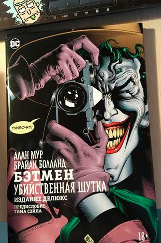 Бэтмен. Убийственная шутка. Алан Мур, Брайан Болланд