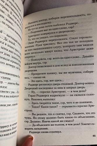 Десять негритят. Агата Кристи