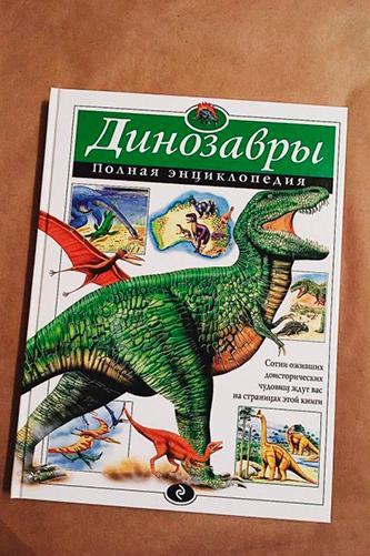 Динозавры. Полная энциклопедия. Тамара Грин