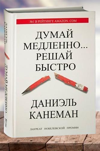 Думай медленно… решай быстро. Даниэль Канеман