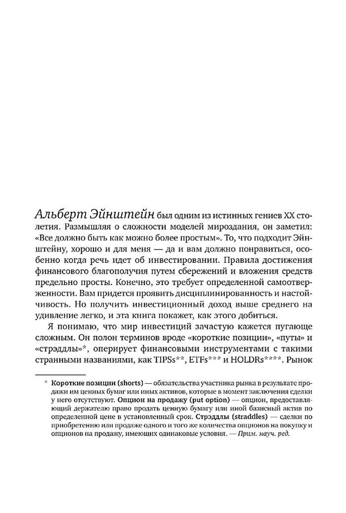 Фрагмент Десять главных правил для начинающего инвестора. Бертон Г. Малкиел