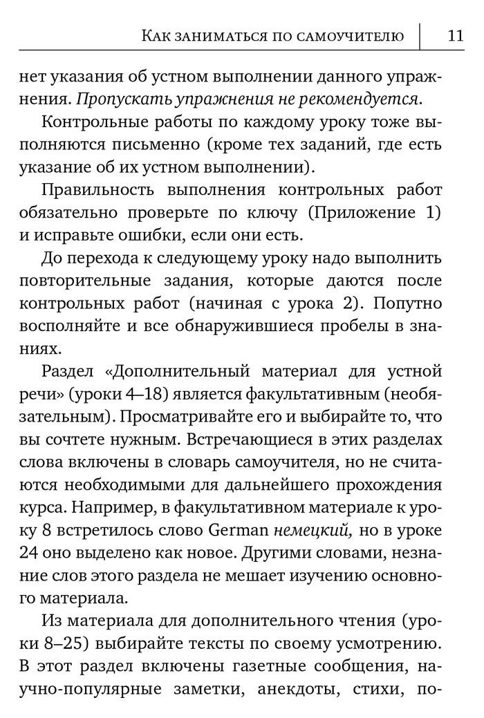Фрагмент Английский язык. Новый самоучитель (2020). Орлова Ирина Александровна, Петрова А.В.