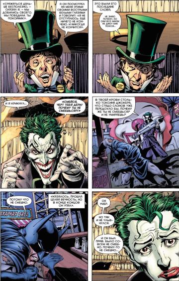 Фрагмент Бэтмен. Что случилось с Крестоносцем в Маске? Нил Гейман, Энди Кьюберт