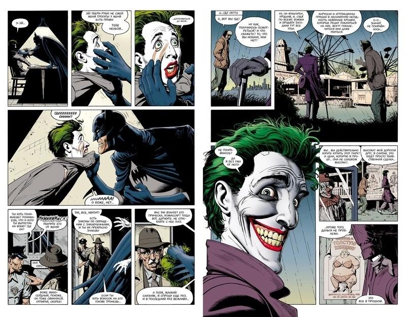 Фрагмент Бэтмен. Убийственная шутка. Алан Мур, Брайан Болланд