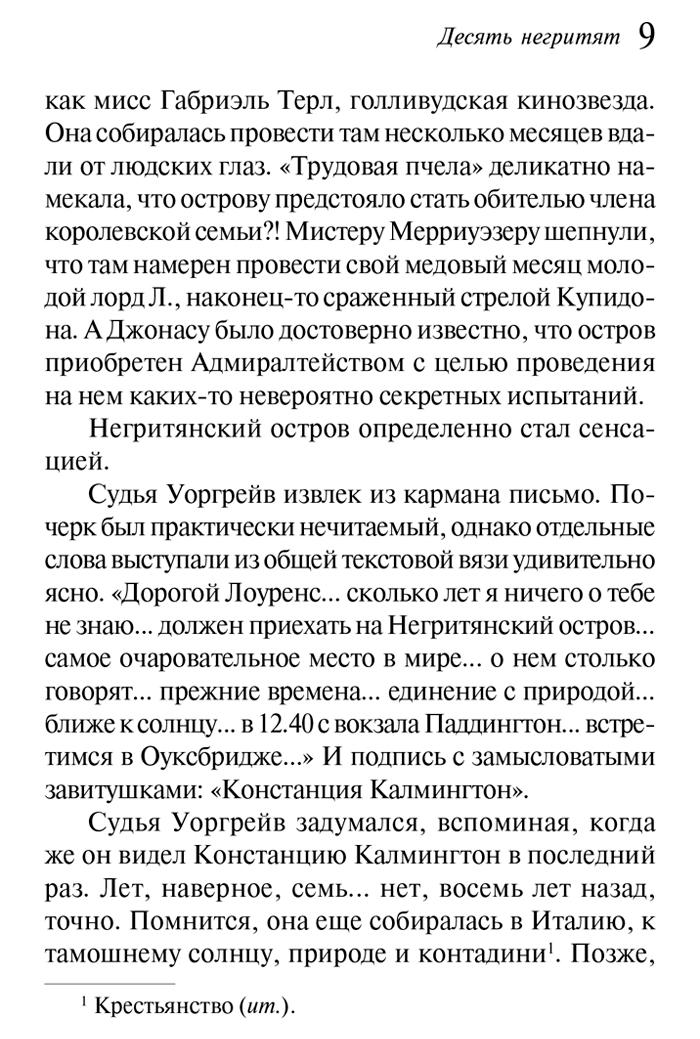 Фрагмент Десять негритят. Агата Кристи