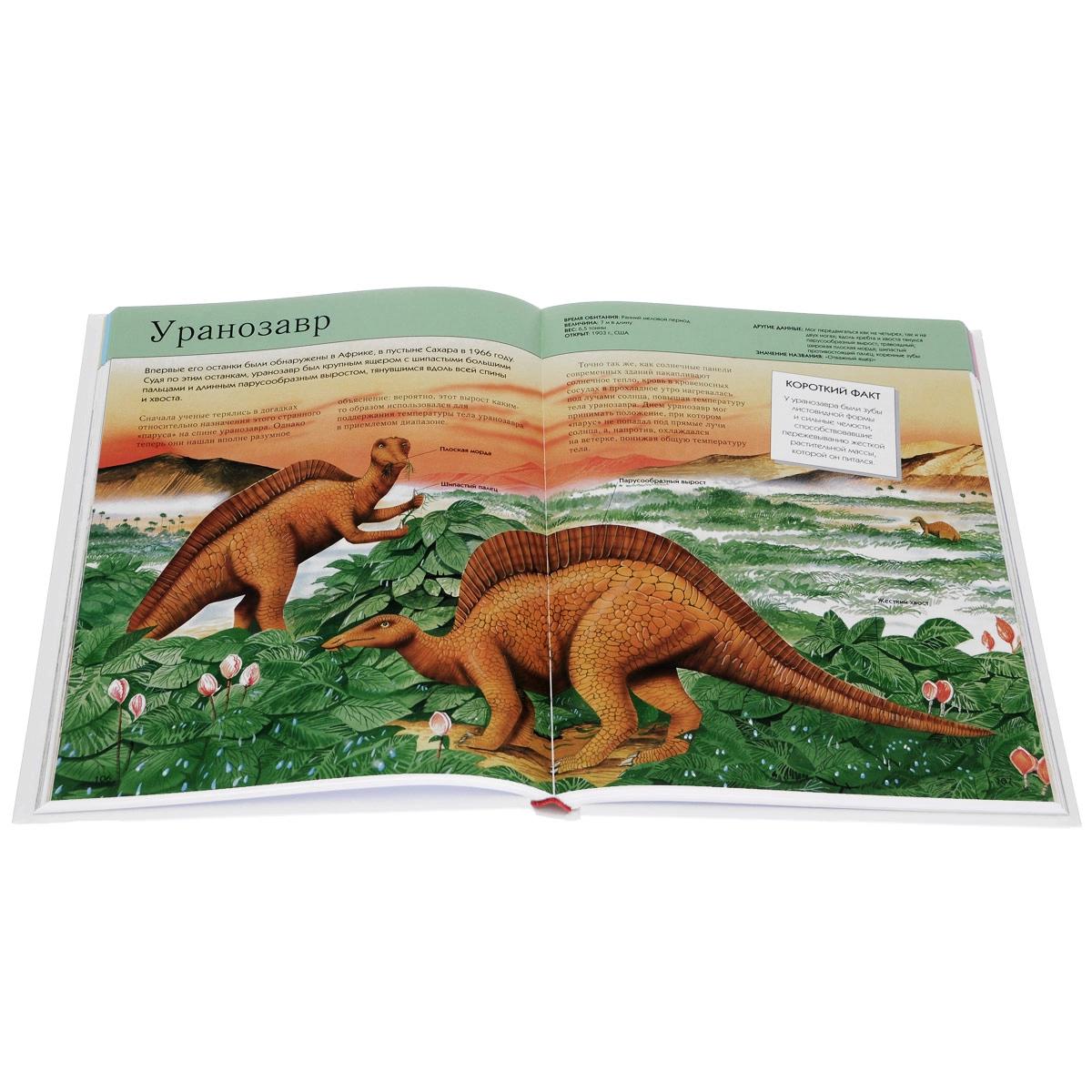 Фрагмент Динозавры. Полная энциклопедия. Тамара Грин