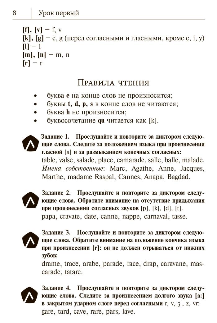 Фрагменты Французский язык. Самоучитель для начинающих (2019) + аудио приложение LECTA. Горина Валентина