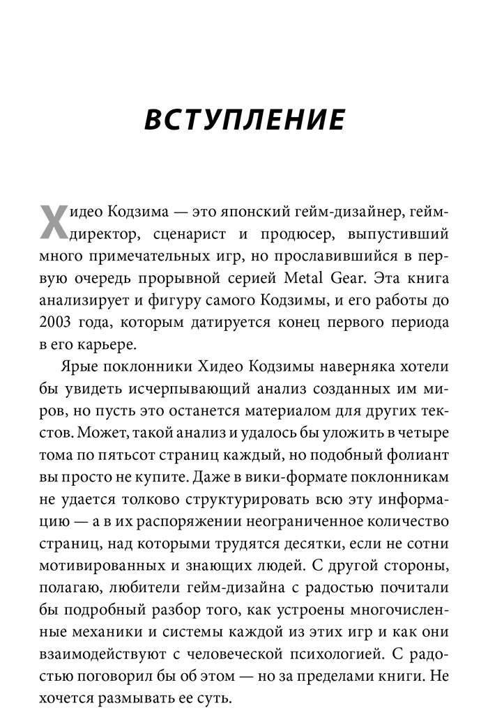 Фрагмент Кодзима - гений. История разработчика, перевернувшего индустрию видеоигр. Терри Вульф