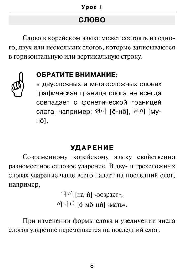 Фрагмент Корейский язык. Новый самоучитель (2019). Чун Ин Сун, Касаткина Ирина Львовна