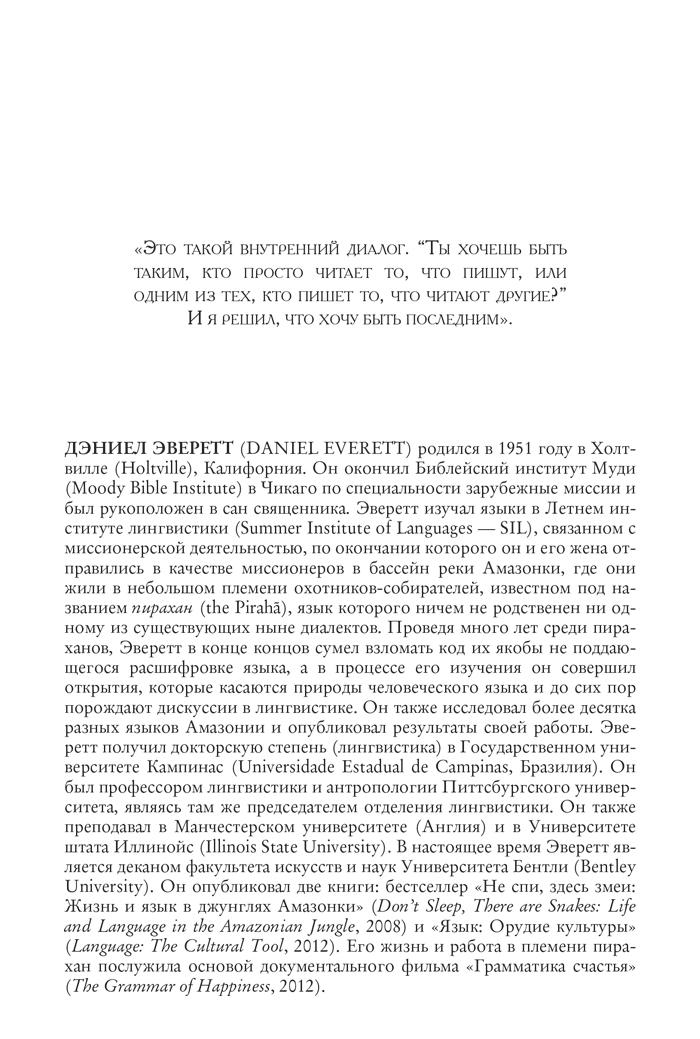 Фрагмент Мастера успеха. Диалоги о власти и бизнесе. Роберт Грин