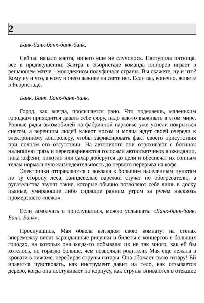 Фрагмент Медвежий угол. Фредрик Бакман