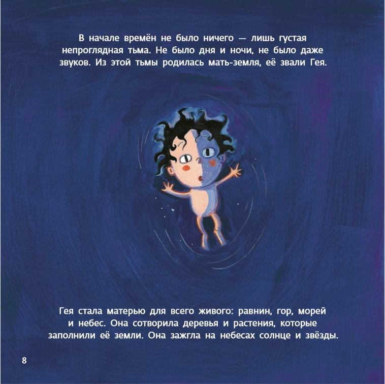 Фрагмент Мифы Древней Греции. Моя первая мифология. Филиппос Мандиларас
