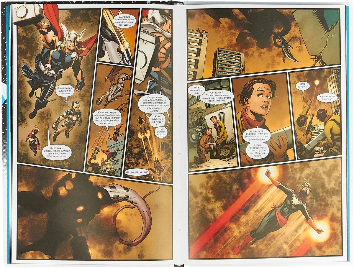 Фрагмент Мстители. Нескончаемая война. Уоррен Эллис