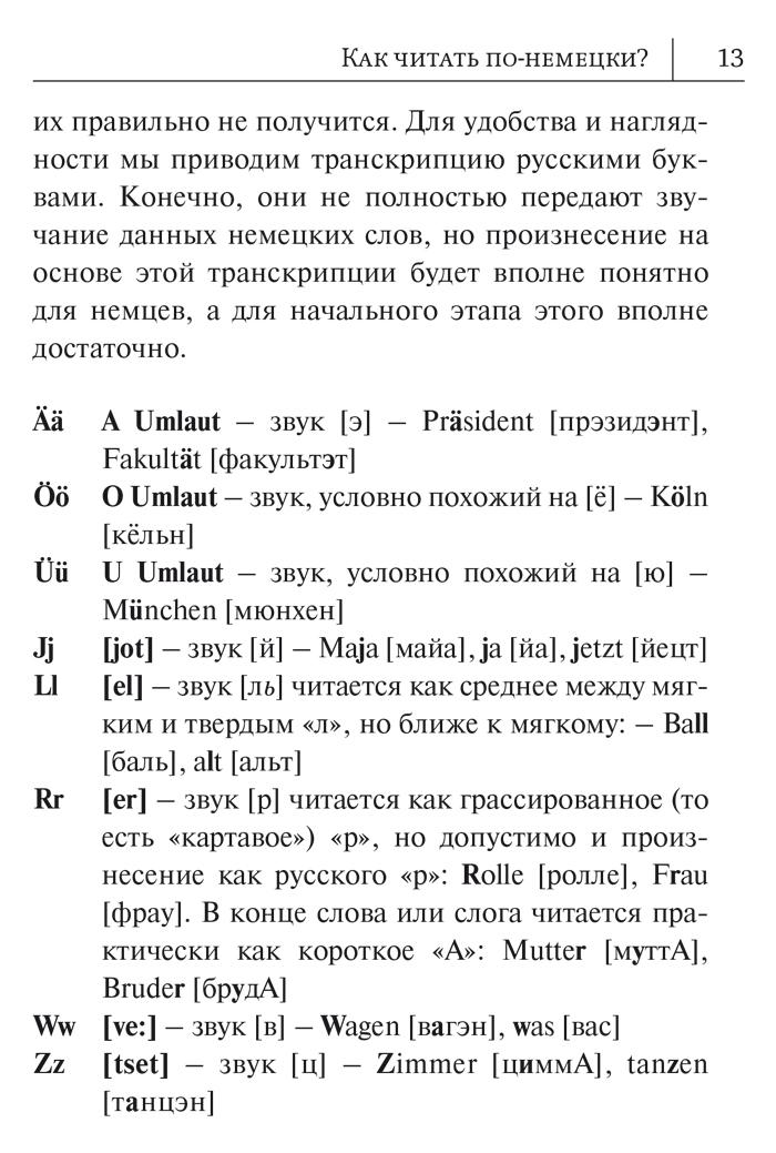 Фрагменты Немецкий язык. Новый самоучитель (2020). Денис Листвин