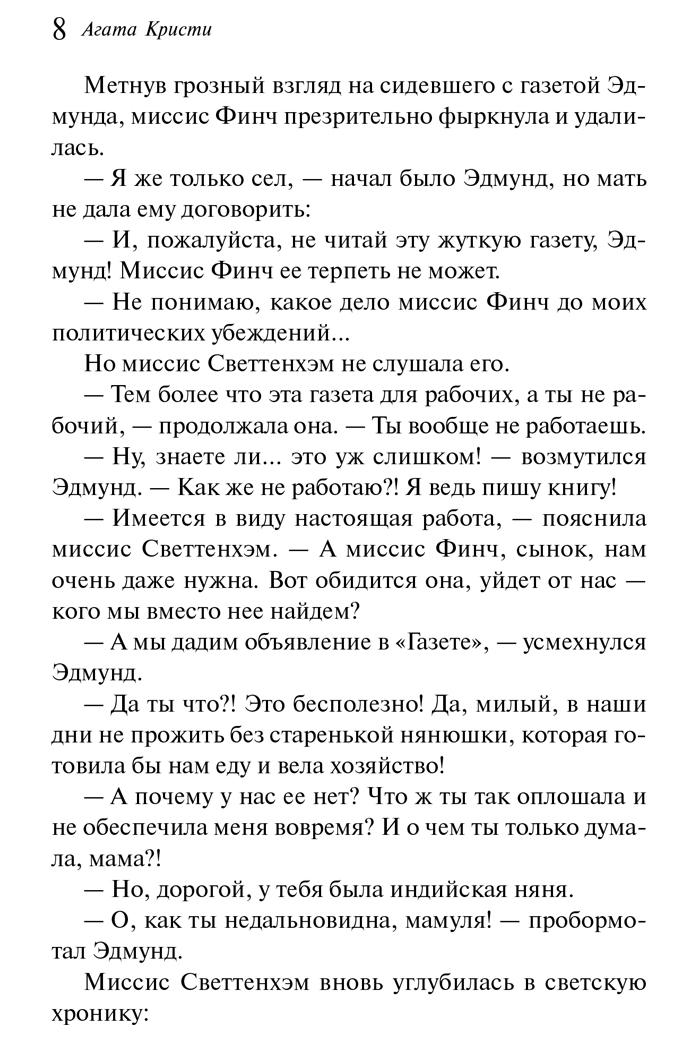 Фрагмент Объявлено убийство. Агата Кристи