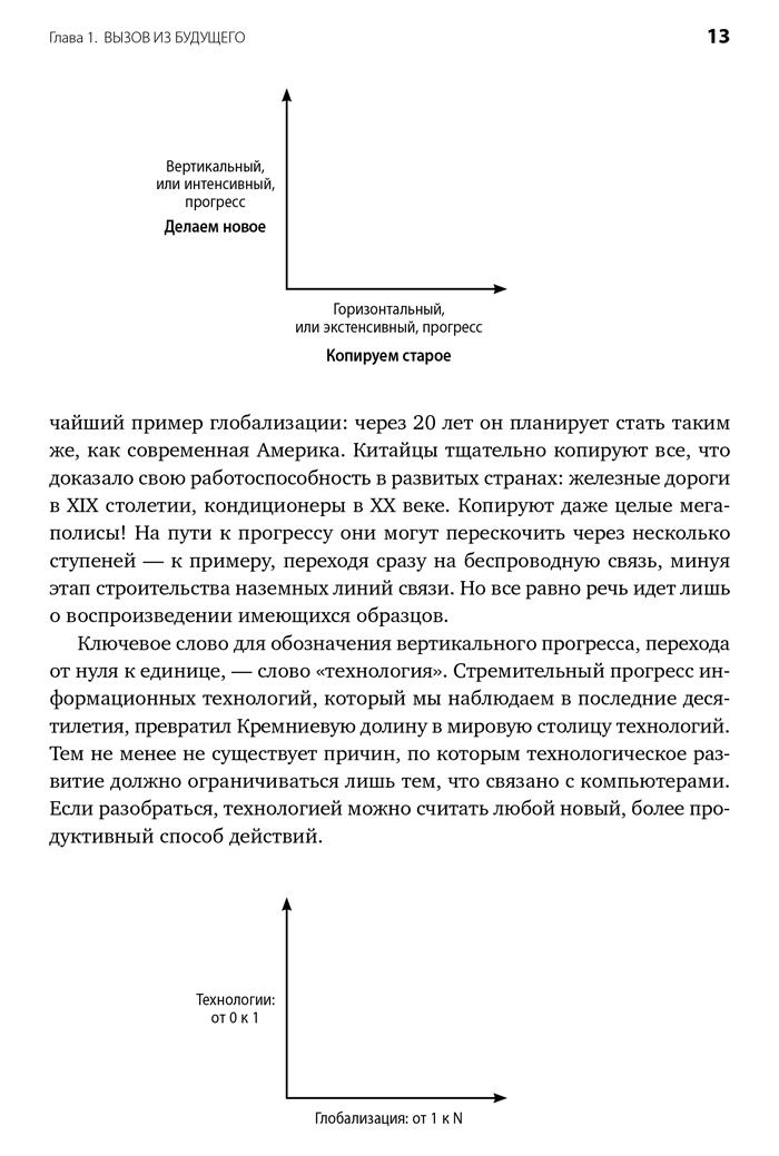 Фрагмент От нуля к единице. Как создать стартап, который изменит будущее. Михаил Лабковский