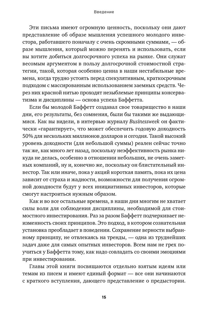 Фрагмент Правила инвестирования Уоррена Баффета. Джереми Миллер