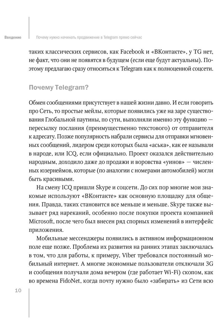Фрагмент Telegram. Как запустить канал, привлечь подписчиков и заработать на контенте. Артем Сенаторов