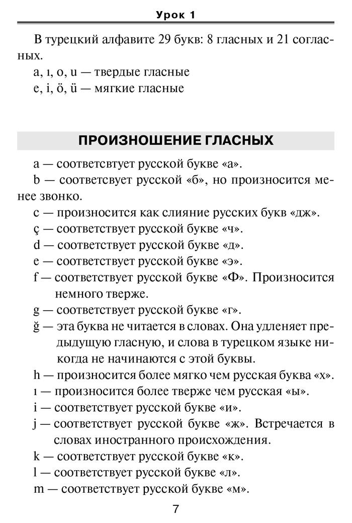 Фрагмент Турецкий язык. Новый самоучитель (2020). Кальмуцкая Сэрап Озмен