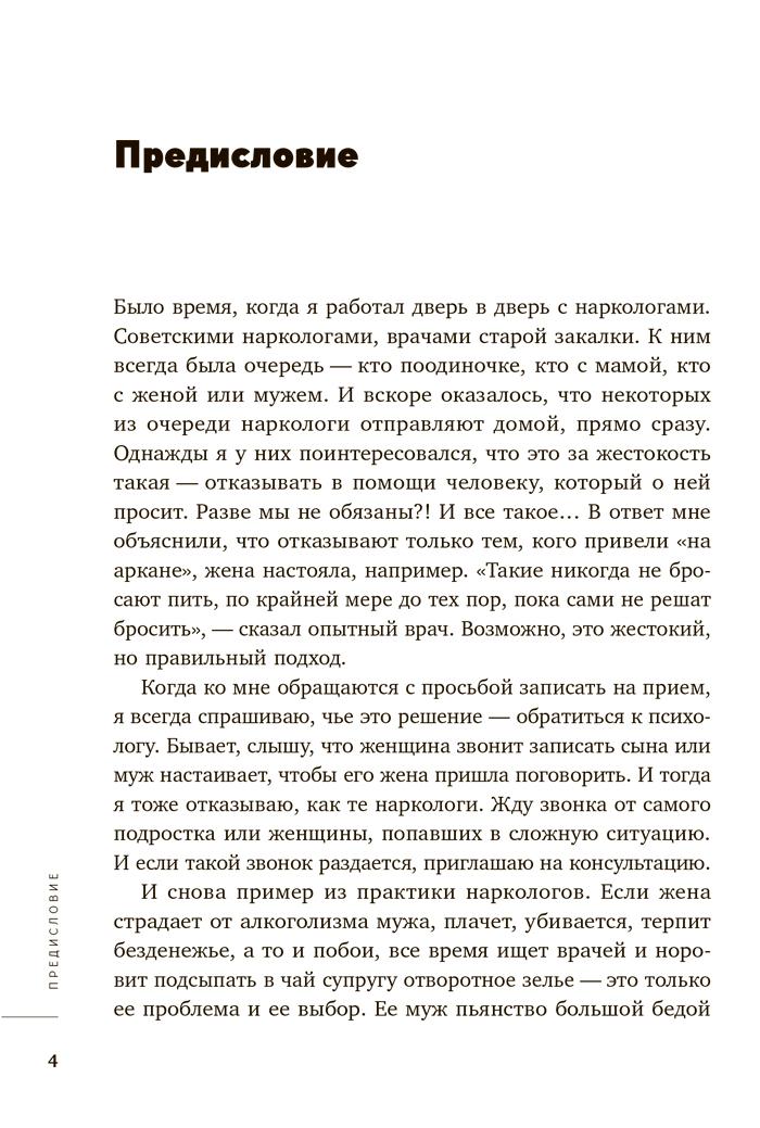 Фрагмент Хочу и буду. Принять себя, полюбить жизнь и стать счастливым. Михаил Лабковский