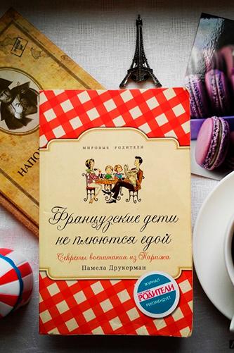 Французские дети не плюются едой. Секреты воспитания из Парижа. Памела Друкерман