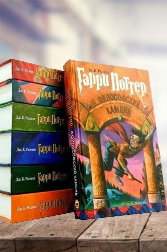 Гарри Поттер. Комплект из 7 книг в футляре. Джоан К. Роулинг