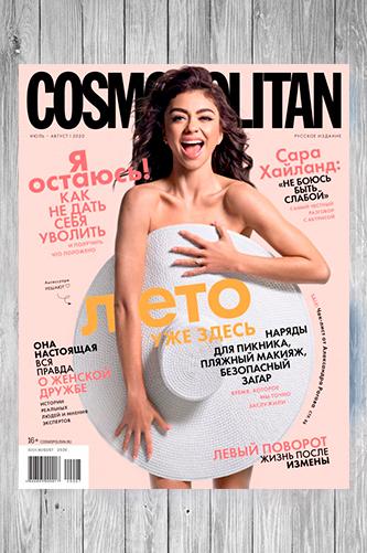 Журнал Cosmopolitan Россия №7 (июль-август 2020)