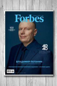 Журнал Forbes Россия №7 (июль 2020)