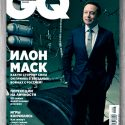 Журнал GQ Россия №7-8 (июль-август 2020)