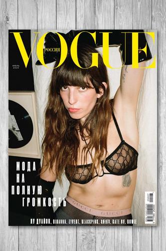 Журнал Vogue Россия №7 (июль 2020)