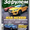 Журнал За рулем №7 (июль 2020)