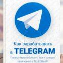 Как зарабатывать в Telegram. Почему нужно… Тимур Тажетдинов, Здислав Ковчик