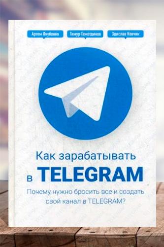 Как зарабатывать в Telegram. Почему нужно бросить все и создать свой канал в Telegram? Тимур Тажетдинов, Здислав Ковчик